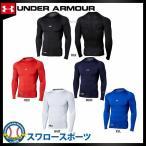 アンダーアーマー UA ウェア ヒートギア コンプレッションLSクルー 丸首 アンダーシャツ メンズ 長袖 1313267 ウェア ウエア 新入学 野球部 新入部員 野球用品