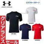 Yahoo!野球用品専門店スワロースポーツアンダーアーマー UA ウェア Tシャツ メンズ 9 ストロング 1331510 ウェア ウエア 練習 運動 部活 トレーニング ジョギング 春夏 新商品 入学祝い、父の日、子供