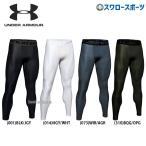 Yahoo!野球用品専門店スワロースポーツアンダーアーマー UA ウェア ヒートギア レギングス HG Armour 2.0 Legging Prtd 1345298 新商品 野球用品 スワロースポーツ