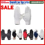 Wilson ウイルソン  守備用手袋 グローブ 0401 WH 左手用 JM WTAFG0401LJM ホワイト JM
