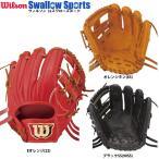 ウィルソン 硬式グラブ Wilson staff DUAL(デュアル) 内野手用 WTAHWQD6H  グローブ 野球用品 スワロースポーツ