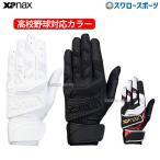 ショッピング白 あすつく ザナックス バッティング グローブ 両手用 ダブルベルト 手袋 BBG-83 野球部 秋季大会 野球用品 スワロースポーツ