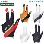 ザナックス XANAX 野球手袋 グローブ 守備手袋  片手用BBG-91H