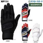 あすつく ザナックス XANAX 限定 バッティンググローブ 両手 手袋 バッティング グローブ ダブルベルト 両手用 高校野球対応 BBG-93 バッティンググラブ 野球部