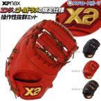Yahoo!野球用品専門店スワロースポーツあすつく 送料無料 ザナックス XANAX 限定 硬式 スペクタス ファーストミット 一塁手用 BHF3502 新商品 高校野球 野球部 野球用品 スワロースポーツ