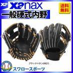 ザナックス グラブ ザナパワー 硬式 内野手用 BHG-6316S 硬式用 グローブ 野球用品 スワロースポーツ