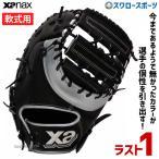 Yahoo!野球用品専門店スワロースポーツあすつく 送料無料 ザナックス XANAX 軟式 限定 ミット ファースト用 ファーストミット 一塁手 BRF-3590 軟式用 野球部 新商品 野球用品 スワロースポーツ
