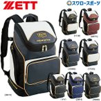 ゼット ZETT プロステイタス デイパック リュック BAP417 バッグ バック 【Sale】 野球用品 スワロースポーツ