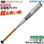 ゼット ZETT 硬式用 金属 バット ネオステイタス BAT11783 野球用品 スワロースポーツ