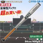 ゼット ZETT 硬式用 金属 バット ネオステイタス BAT11784 野球用品 スワロースポーツ
