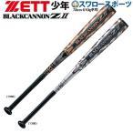 ショッピングゼット あすつく ゼット ZETT 軟式 バット ブラックキャノン ZII Z2 カーボン FRP製 少年用 BCT75878