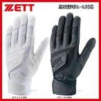 ゼット ZETT 手袋 インパクトゼット ウォッシャブル バッティング用 両手用 ダブルベルト 高校野球対応 BG448HS ゼット バッティンググローブ 野球部 秋物 冬物