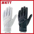 バッティンググラブ 高校両手用 サイズ S22-23cm カラー ホワイト  BG567HS-1100