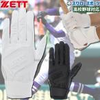 あすつく ゼット ZETT 限定 バッティンググローブ 両手 手袋 両手用 高校野球対応 BG578HS バッティンググラブ 野球部 野球用品 スワロースポーツ
