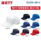 ゼット ZETT 六方 ニット後メッシュ ベースボール キャップ 帽子 BH161A ウエア ウェア ZETT キャップ 帽子 野球用品 スワロースポーツ