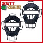 ゼット ZETT 防具 ソフトボール用 マスク キャッチャー用 審判用兼用 BLM5190B 捕手用具 野球用品 スワロースポーツ