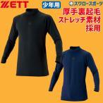 あすつく ゼット ZETT ウェア ウエア 限定 保温 アンダーシャツ HEAT-Z ハイネック 長袖 少年用 冬用 BO8619J アウトレット クリアランス 在庫処分 野球用品