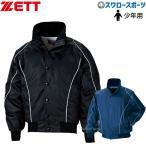 ZETT ゼット  野球用 少年 グラウンドコート BOG815A ブラック 1900  140cm
