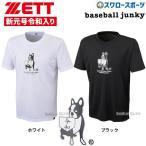 Yahoo!野球用品専門店スワロースポーツあすつく ゼット ZETT 限定 ベースボールジャンキー Tシャツ 半袖 新元号令和入り BOT018BJ 野球部 新商品 春夏 野球用品 スワロースポーツ