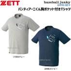 Yahoo!野球用品専門店スワロースポーツあすつく ゼット ZETT 限定 ウェア ベースボールジャンキー Tシャツ 半袖 BOT523SJT2 新商品 野球用品 スワロースポーツ