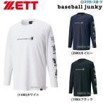 Yahoo!野球用品専門店スワロースポーツあすつく ゼット ZETT 限定 ウェア ベースボールジャンキー ロングTシャツ 長袖 BOT527SJLT 新商品 野球用品 スワロースポーツ