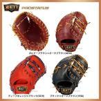 あすつく ゼット ZETT 限定 硬式 ファースト ミット プロステイタス 一塁手用 BPROFM33 ファーストミット 野球用品 スワロースポーツ