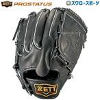 あすつく ゼット ZETT 硬式 グラブ プロステイタス 投手用 BPROG51 硬式用 グローブ 野球用品 スワロースポーツ