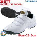あすつく ゼット ZETT 限定 野球 アップシューズ トレーニングシューズ ベルクロ マジックテープ ラフィエット トレシュー BSR8017G 在庫処分 クリアランス
