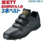 あすつく ゼット ZETT 野球 限定 スパイク マジックテープ 金具 ベルクロ マジックベルト 3本ベルト式 BSR2276MB ゼット スパイク高校野球 ウイニングロード