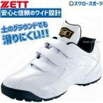 ゼット ZETT シューズ トレーニングシューズ ラフィエット BSR8017G 野球用品 ス