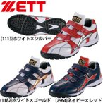 あすつく ゼット ZETT 限定トレーニングシューズ ベルクロ マジックテープ ラフィエットBG B...