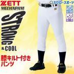 ZETT ゼット  野球 ユニフォーム キルト パンツ レギュラー丈 メカパン ホワイト 1100  BU1182QP S