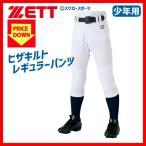 ゼット ZETT 少年用 メカパン ヒザキルト ユニフォーム  レギュラーパンツ ジュニア BU2182NP