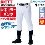 ゼット ZETT 少年用 メカパン ユニフォーム ヒザ 2重補強 レギュラーパンツ BU2182P