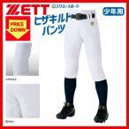 ゼット ZETT 少年用 メカパン ユニフォームパンツ  ズボン zett キルトパンツ ジュニア BU2182QP