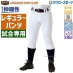 ゼット ZETT プロステイタス 試合用 ユニフォームパンツ ズボン レギュラー BU518RP