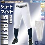 野球 ユニフォームパンツ ズボン ゼット ZETT ネオステイタス ショート フィット 大きいサイズ以上 Oサイズ以上 BU802CP ウエア ユニホーム ウェア 高校野球 練