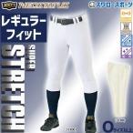 野球 ユニフォームパンツ ズボン ゼット ZETT レギュラー ネオステイタス 大きいサイズ以上 Oサイズ以上 BU802RP ウエア ユニホーム ウェア 高校野球 練習着 野