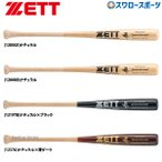 Yahoo!野球用品専門店スワロースポーツあすつく ゼット ZETT 限定 硬式木製バット スペシャルセレクトモデル BFJマーク入 BWT16914K 硬式バット 木製バット 野球部 高校野球 新商品 野球用品 スワ