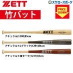 ゼット 練習用バット ZETT 硬式木製バット トレーニングバット 硬式 竹バット バット エクセレントバランス BWT173 硬式用 83cm 84cm 85cm 木製バット 甲子園 高