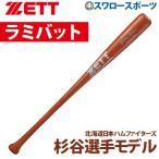 ゼット ZETT 限定 硬式木製バット 竹バット 83cm エクセレントバランス BWT17583 硬式用 ラミバット 野球部 高校野球 硬式野球 部活 野球用品 スワロースポーツ