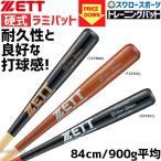 あすつく ゼット ZETT 硬式木製バット 竹 竹バット ラミ エクセレントバランス BWT17584 アウトレット クリアランス 在庫処分 野球部 部活 高校野球 野球用