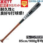 ゼット 練習用バット ZETT 硬式木製バット 硬式 竹バットバット エクセレント バランス 85cm BWT17585 野球部 部活 高校野球 野球用品 スワロース