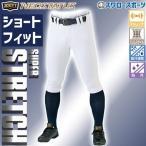 野球 ユニフォームパンツ ズボン ゼット ZETT ネオステイタス ショート フィット BU802CP ウエア ユニホーム ウェア 高校野球 野球部 mens 野球用品 スワロース