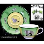 送料無料 エルメス HERMES 1997年 アフリカ グリーン カップ&ソーサー 廃版品 フランス