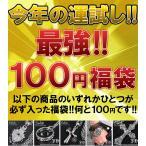 Necklaces, Pendants - 2018fuku-100 最強 100円福袋 今年の運試しに是非 お一人様1点限り