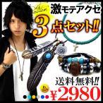 ネックレス メンズ 3点セット 全6種 アンクレット ブレスレット フェザー ターコイズ ビーズ イーグル 羽 本革 クロス フレア 鍵
