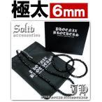 福袋特別セット 送料無料 極太6mm ブラックスピネルCut最強ネックレス ブレスセット 天然石オニキスchn18 1点-chb9 2点