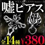 フェイクピアス メンズ イヤリング 全14種類 1個売り 今だけ380円 純銀シルバーRG加工chcp2