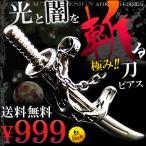 ピアス メンズピアス メンズ ピアス シルバー アクセサリー 刀 剣 ソード 日本刀chcp3-8